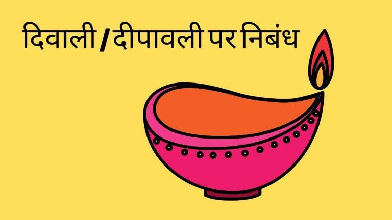Essay on Diwali in English & Hindi (दीपावली पर निबंध)