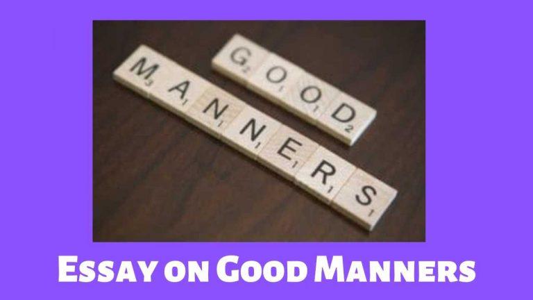 Essay on Good Manners in English (शिष्टाचार पर निबंध)